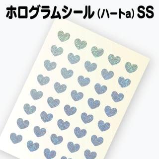 【ホログラム ハートシールA 】SS(1.3cm×1cm)