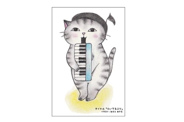 ピアニカ猫のポストカード(4枚セット)
