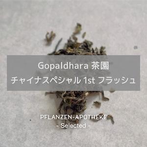 Gopaldhara茶園 チャイナスペシャル 1stフラッシュ