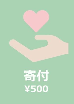 500円をサポート