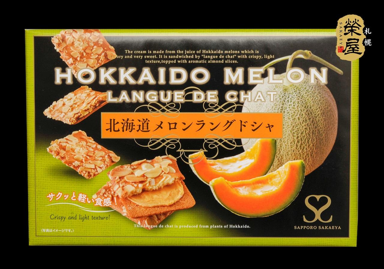北海道メロンラングドシャ12枚×2【常温】