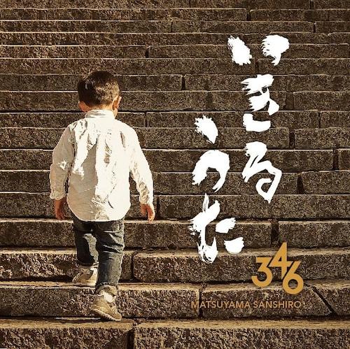 いきるうた [Album]