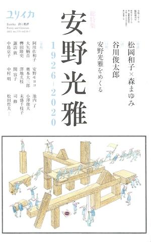 ユリイカ 2021年07月臨時増刊号 安野光雅