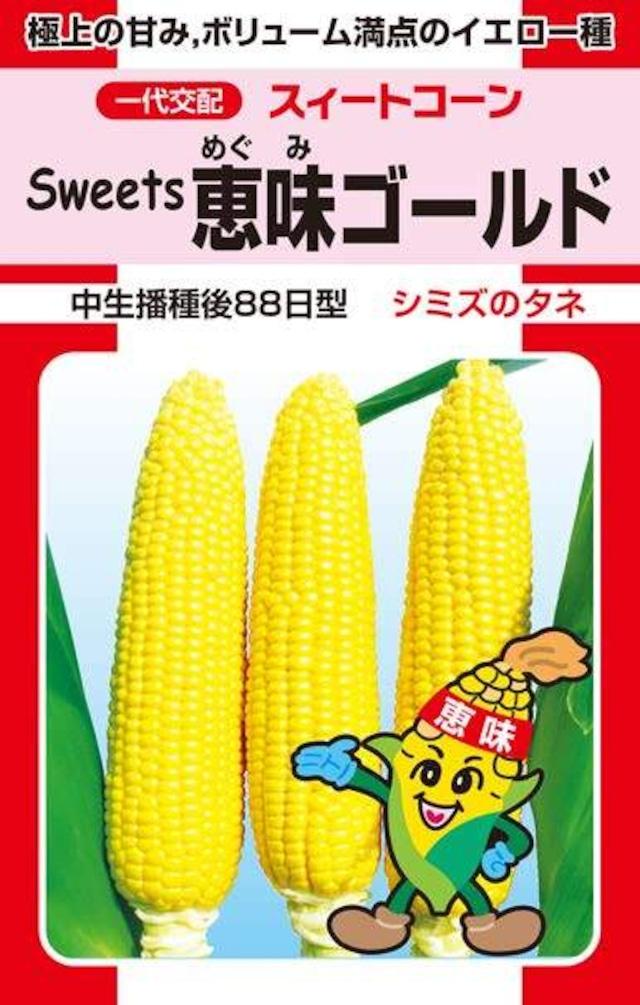 Sweets恵味®ゴールド(130粒)