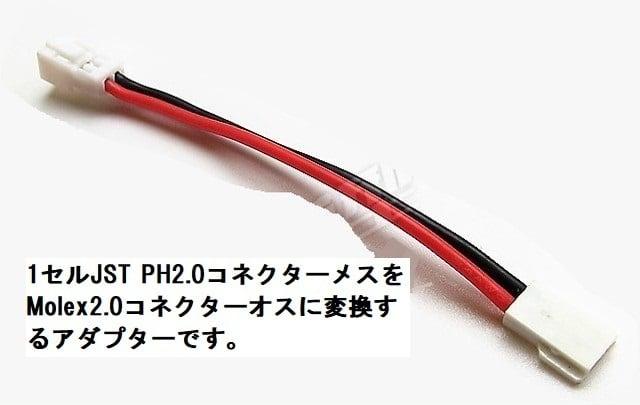 ★1セルリポバッテリーJST PH2.0のコネクターをMolex2.0に変換するコネクター