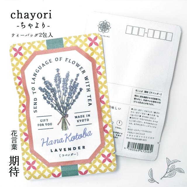 ラベンダー|chayori 花言葉シリーズ|ほうじ茶ティーバッグ2包入|お茶入りポストカード