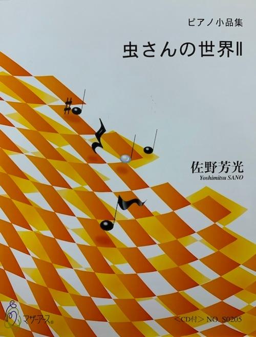 S0205 虫さんの世界 Ⅱ(ピアノ/佐野芳光/楽譜)