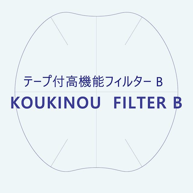 高機能フィルター B (テープ付・個包装) / 15枚入り