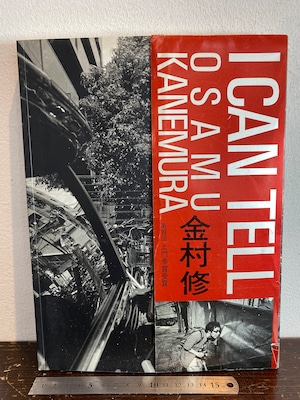 I CAN TELL 金村修 OSAMU KANEMURA