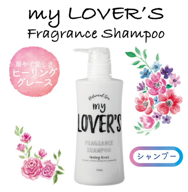 【ヒーリンググレース:シャンプー】my・LOVER'S ボタニカルフレグランス ヒーリンググレースの香り