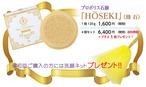 ★お得!! 4個セット+1★ Bee Treasure マイルド石鹸 蜂石 120g