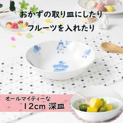 12.5cm 深小皿 強化磁器 シルク【1159-1300】