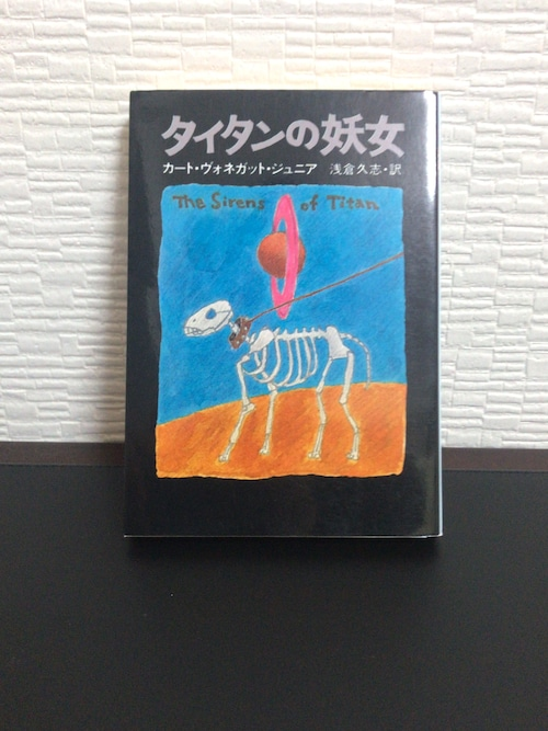 『タイタンの妖女』カート・ヴォネガット・ジュニア著 浅倉久志訳 文庫本