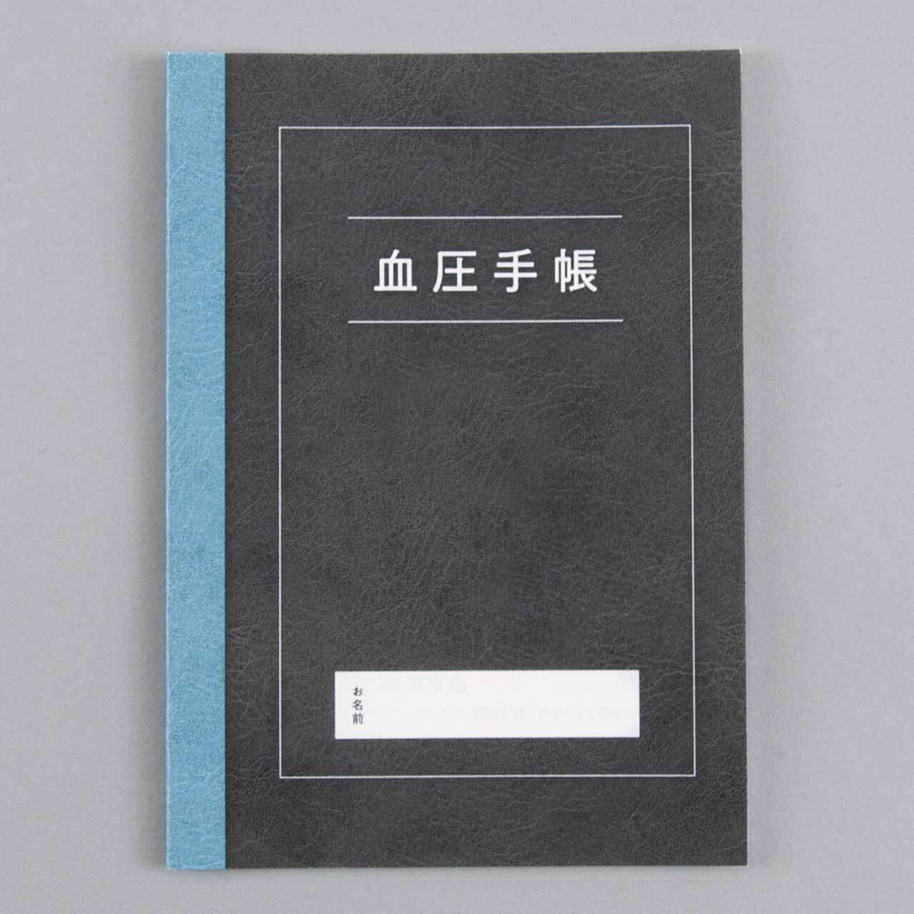 血圧手帳 400冊(ノート)