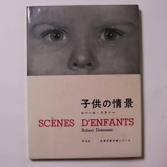 子供の情景 / ロベール・ドアノー