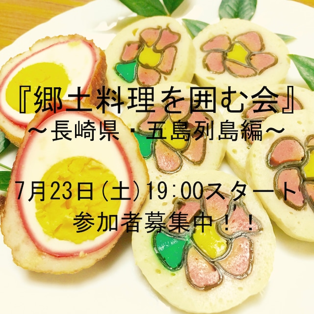 郷土料理を囲む会〜長崎県五島列島編〜