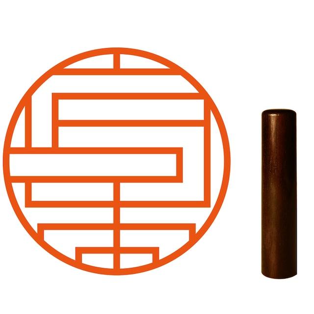 [GRAPH印] 黒檀 / 銀行印 TYPE(グラフハンコ×こくたん 12mm) - メイン画像