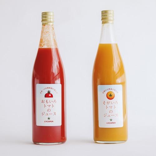 「おもいろトマト」と「そがいろトマト」のトマトジュースセット 720ml×2本