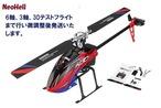 紅葉キャンペーン実施中◆XK K130 BNF ヘリコプター FUTABAのS-FHSSプロポでフライト可。(K130用NeoHeliバッテリー1個他計4点サービス品付き))