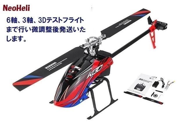◆K130 メインギア K130.011(ネオヘリでK130機体ご購入者のみ購入可)