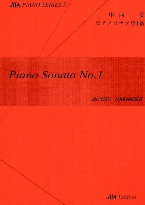 N14i81 ピアノソナタ第1番(ピアノ/中西覚/楽譜)