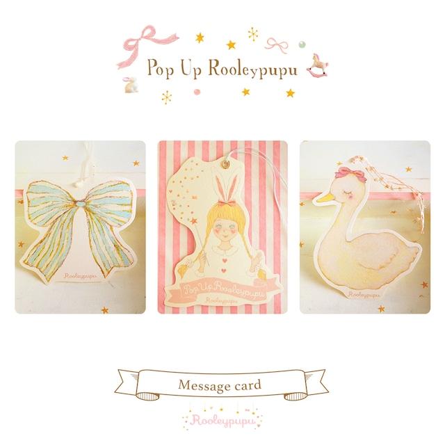 Pop Up Rooleypupu〈メッセージカード〉