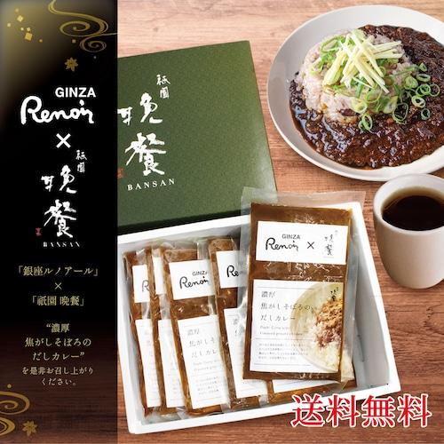 『銀座ルノアール × 祇園晩餐』濃厚焦がしそぼろのだしカレー(6食入り)【送料無料】