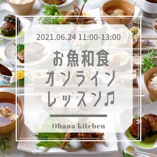 2021.06.24 午前(11:00-13:00)お魚和食オンラインレッスン購入ページ
