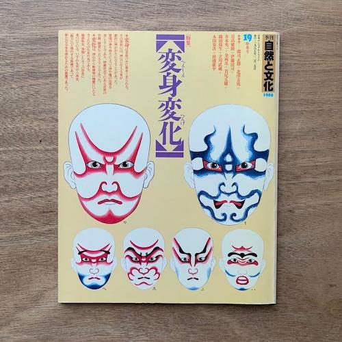 季刊 自然と文化19  / 1988年 新春号 / 変身変化