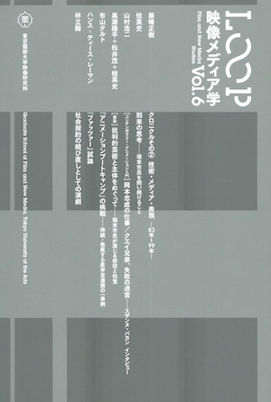 LOOP 映像メディア学 Vol.6