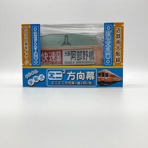 ミニミニ方向幕 南大阪線