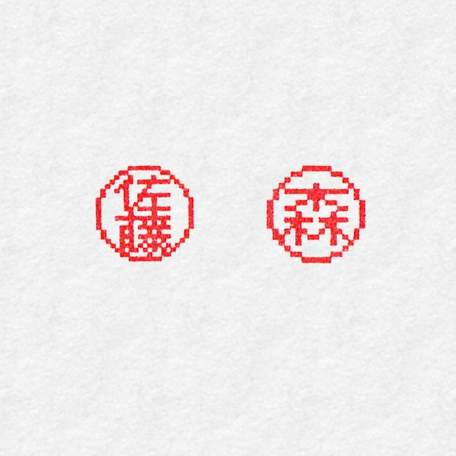 特製 8bitネーム印(ネーム9)