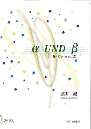 M0820 ピアノのためのアルファとベーター(ピアノソロ/諸井誠/楽譜)