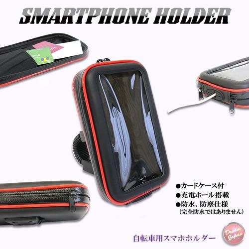 バイク 自転車 スマホホルダー 防水 防塵 マウント iPhone8 対応/防水ケース/ミラー固定用/簡単取り付け/