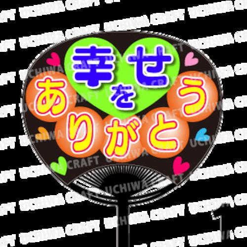 【レギュラーサイズ】【プリントシール】『幸せをありがとう』コンサートやライブ、劇場公演に!手作り応援うちわでファンサをもらおう!!!