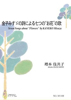 """M1108 金子みすゞの詩による七つの""""お花""""の歌(歌,ピアノ/増本伎共子/楽譜)"""