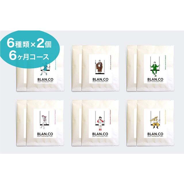 ブランココーヒー全種類パック(6種類×2個) 6ヶ月コース