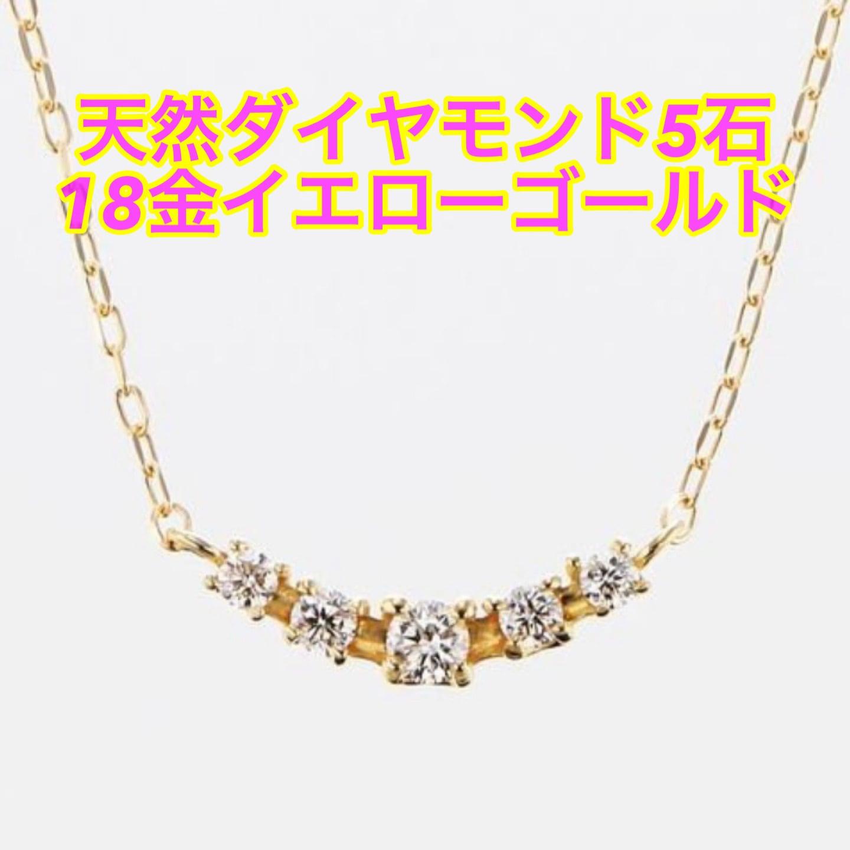 天然ダイヤモンド0.08ct ネックレス