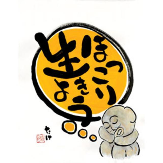 作品No39 「ほっこり生きよう」(タオルハンカチ)