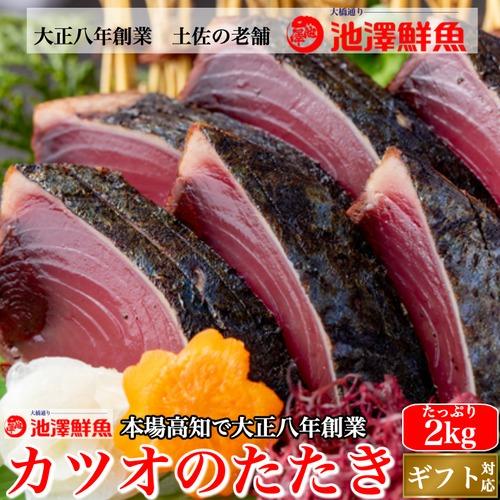 本場高知 カツオのたたき  たっぷり2kg (タレ・粗塩) 一本釣り 誕生日 トロ鰹 冷凍便 送料無料 ギフト 海鮮 贈答