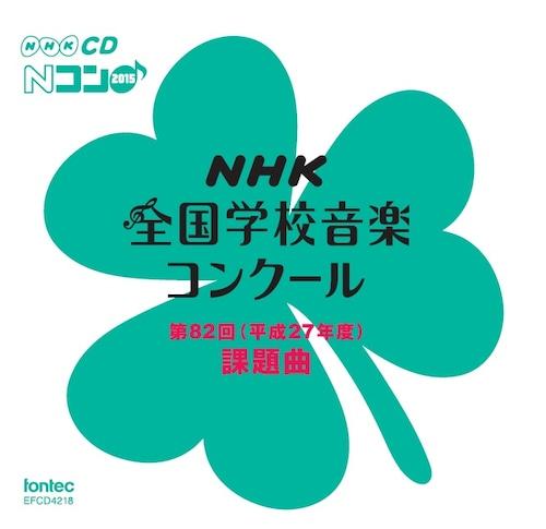第82回(平成27年度)NHK 全国学校音楽コンクール課題曲