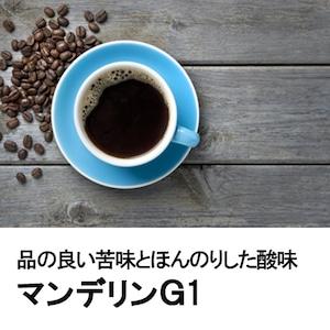 マンデリンG1コーヒー 100g/Sumatra Mandheling G1 coffee 100g