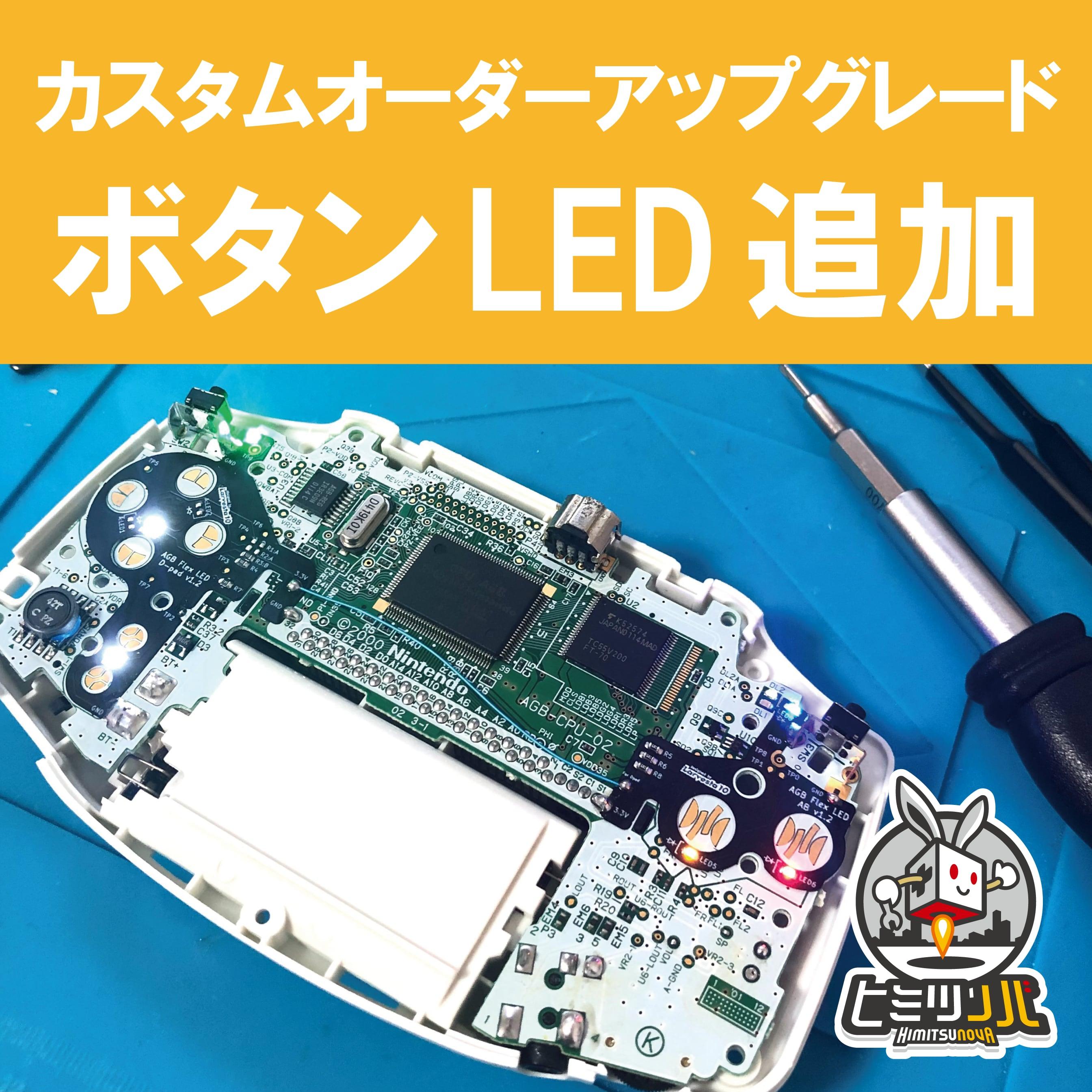 【カスタムオーダーアップグレード用】 ボタンLED追加実装