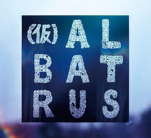【CD】(仮)ALBATRUS - Albatrus