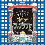 旅するシール絵本『あまのじゃくなボブ フィンランドへ行く』