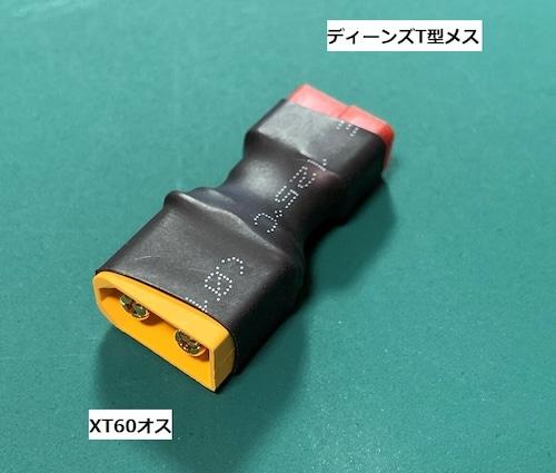 ◆Amass XT60オスプラグ⇔ディーンズT型メス変換コネクター 品番BC601