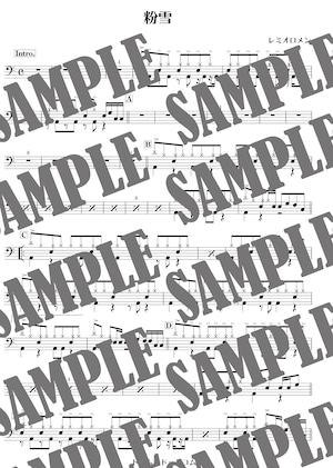 粉雪/レミオロメン(ドラム譜)