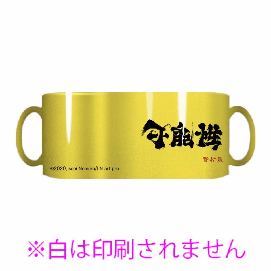 「可能性⇔無限大」金色マグカップ