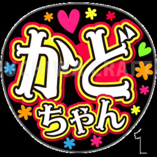 【プリントシール】【NGT48/1期生/角ゆりあ】『かどちゃん』コンサートや劇場公演に!手作り応援うちわで推しメンからファンサをもらおう!!