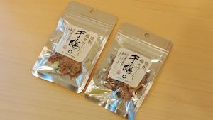 焼酎、梅サワーに!干梅(梅のドライフルーツ)15g×2袋